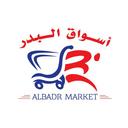 Aswaq Albader