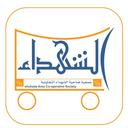 Alshuhada co.op