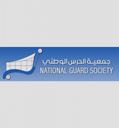 Kuwait National Guard Society