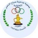 Sabah Al-Nasser Cooperative Society