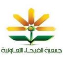 Al Faiha Co-Operative Society