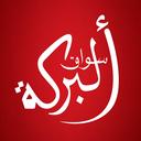 Aswaq Albaraka