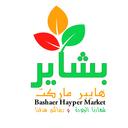 Bashayer hypermarket