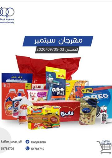Kuwait Kaifan Cooperative Society offers in D4D Online. September Festival. . Till 5th September