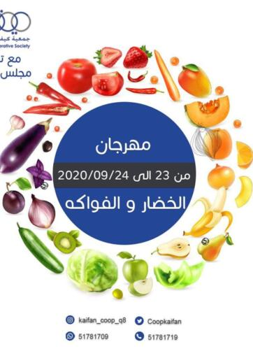 Kuwait Kaifan Cooperative Society offers in D4D Online. Fresh Food Festival. . Till 24th September