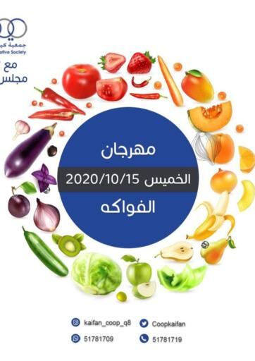 Kuwait Kaifan Cooperative Society offers in D4D Online. One Day Offer. . Only on 15th October