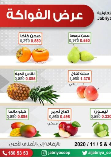 Kuwait Jabriya Cooperative Society offers in D4D Online. Two Days Offer. . Till 5th November