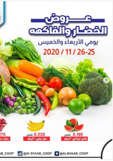 Kuwait Al Sha'ab Co-op Society offers in D4D Online. Two Days Offer. . Till 26th November