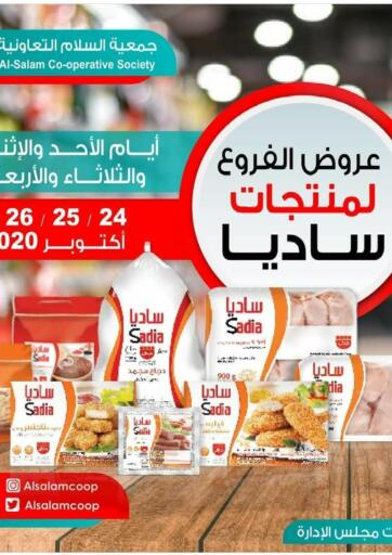 Kuwait Al-salam Co-operative Society offers in D4D Online. Special Deal. . Till 27th October