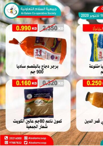 Kuwait Al-salam Co-operative Society offers in D4D Online. Special Offer. . Till 10th October