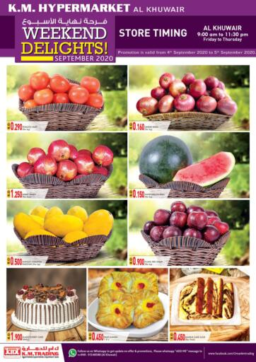 Oman - Muscat KM Trading  offers in D4D Online. Weekend Delights @ Al Khuwair. . Till 05th September