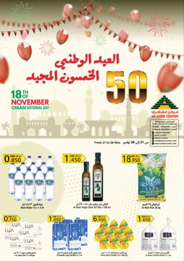 Oman - Muscat Al Amri Center offers in D4D Online. 50th National Day Offers. . Till 26th November