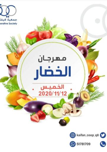 Kuwait Kaifan Cooperative Society offers in D4D Online. Fresh Deal. . Only On 12th November
