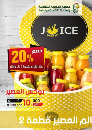 Kuwait Jabriya Cooperative Society offers in D4D Online. Special Offer. . Till 30th November