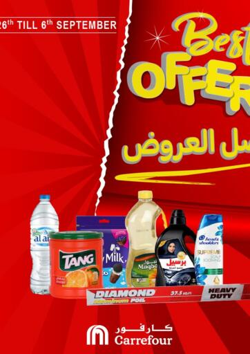 Oman - Muscat Carrefour offers in D4D Online. Best Offers. . Till 6th September