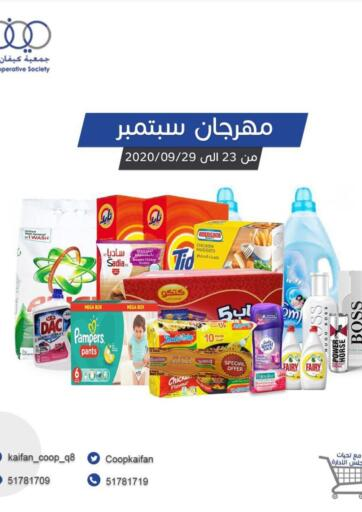 Kuwait Kaifan Cooperative Society offers in D4D Online. September Festival. . Till 29th September