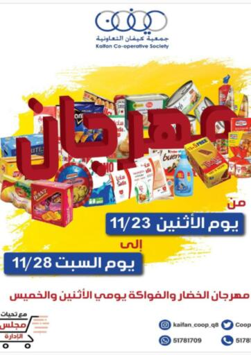 Kuwait Kaifan Cooperative Society offers in D4D Online. Special Offer. . Till 28th November