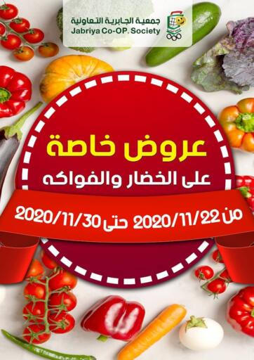 Kuwait Jabriya Cooperative Society offers in D4D Online. Special Offers. . Till 30th November