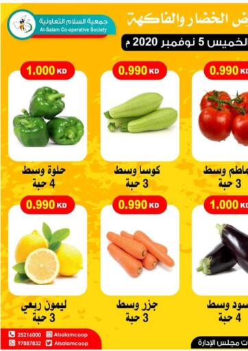 Kuwait Al-salam Co-operative Society offers in D4D Online. Fresh Deal. . Only On 5th Novemebr