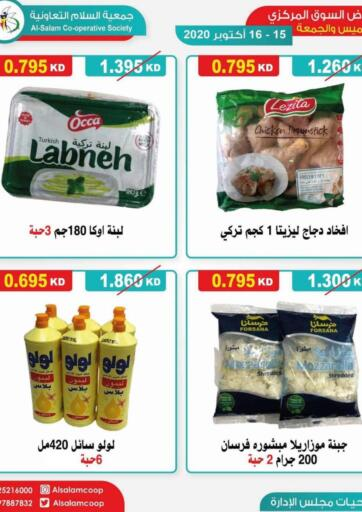 Kuwait Al-salam Co-operative Society offers in D4D Online. Special Offer. . Till 16th October