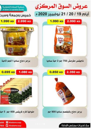 Kuwait Al-salam Co-operative Society offers in D4D Online. Special Offer. . Till 21st November