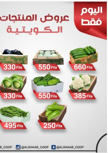Kuwait Al Sha'ab Co-op Society offers in D4D Online. Kuwait product's offers. . Only on 28th November
