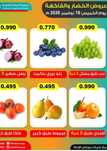 Kuwait Al-salam Co-operative Society offers in D4D Online. Fresh Deals. . Only On 19th November