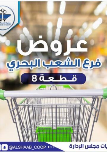 Kuwait Al Sha'ab Co-op Society offers in D4D Online. Special Offer. . Until Stock Last