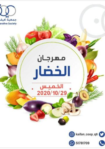 Kuwait Kaifan Cooperative Society offers in D4D Online. Fresh Deals. . Only On 29th October