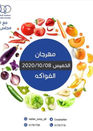 Kuwait Kaifan Cooperative Society offers in D4D Online. One Day Offer. . Only on 8th October