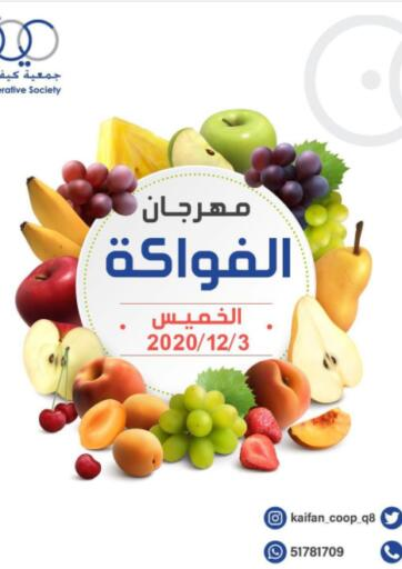 Kuwait Kaifan Cooperative Society offers in D4D Online. Fresh Savers. . Only On 3rd December