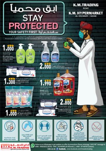 Oman - Muscat KM Trading  offers in D4D Online. Stay Protected. . Till 22nd November