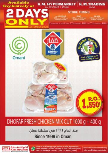 Oman - Muscat KM Trading  offers in D4D Online. 2 Days Only. . Till 4th September
