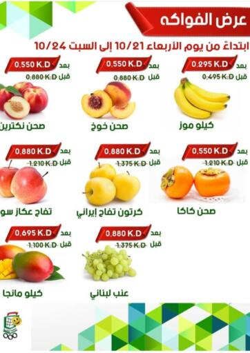 Kuwait Jabriya Cooperative Society offers in D4D Online. Special Offer. . Till 24th October