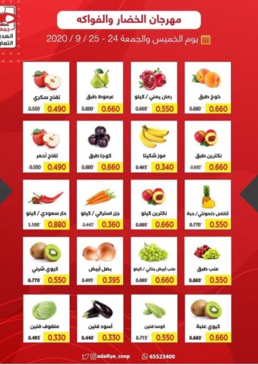 Kuwait  Adailiya Cooperative Society offers in D4D Online. Special Offer. . Till 25th September
