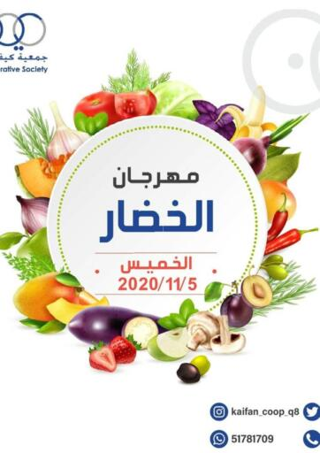 Kuwait Kaifan Cooperative Society offers in D4D Online. Fresh Deals. . Only On 5th Novemebr