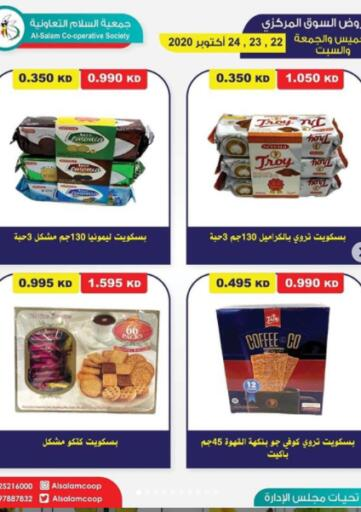 Kuwait Al-salam Co-operative Society offers in D4D Online. Special Offer. . Till 24th October
