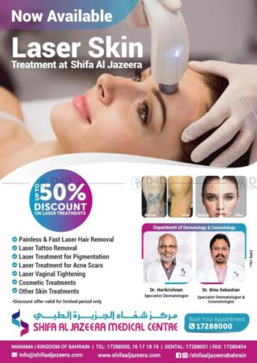Bahrain Shifa Al Jazeera offers in D4D Online. Laser Skin Treatment. Laser Skin Treatment  @ Al Shifa. Visit the clinic , have a healthy and happy life. This offer is valid till 31st December 2020.. Till 31st December