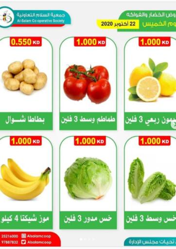 Kuwait Al-salam Co-operative Society offers in D4D Online. Special Offer. . Only On 22nd October