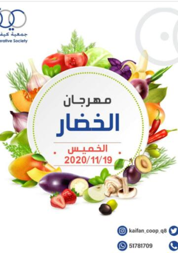 Kuwait Kaifan Cooperative Society offers in D4D Online. Fresh Deals. . Only On 19th November