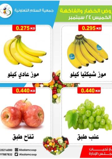 Kuwait Al-salam Co-operative Society offers in D4D Online. One Day Offer. . Only On 24th September