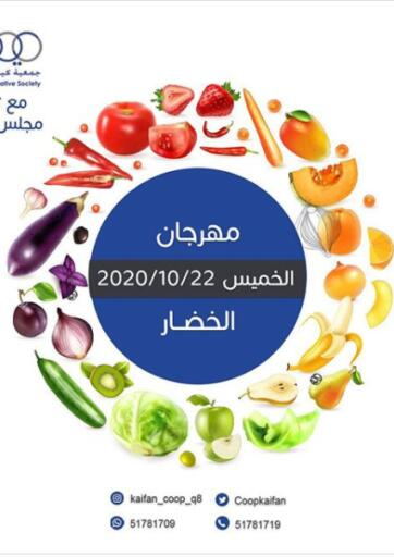 Kuwait Kaifan Cooperative Society offers in D4D Online. Fresh Deals. . Only On 22nd October