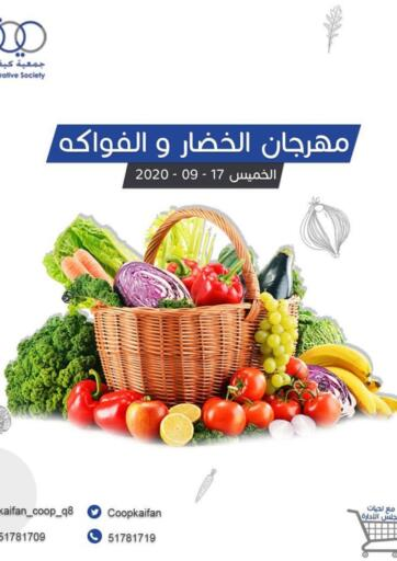 Kuwait Kaifan Cooperative Society offers in D4D Online. One Day Offer. . Only On 17th September
