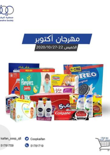 Kuwait Kaifan Cooperative Society offers in D4D Online. October festivel. . Till 27th October
